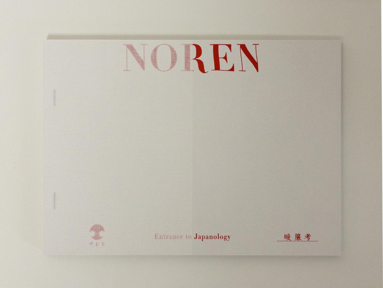 Donner un avenir au<i>noren</i>à l'aide d'une vision nouvelle