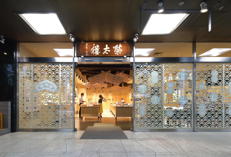 【Eitaro Sohonpo】Réouverture de la boutique principale d'Eitarō le 1er août 2020