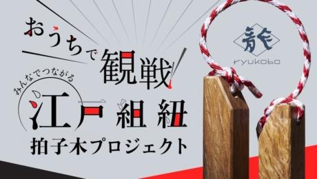 【Ryukobo】Encouragez votre équipe préférée avec des<i>hyōshigi</i>utilisant des<i>kumihimo</i>traditionnels