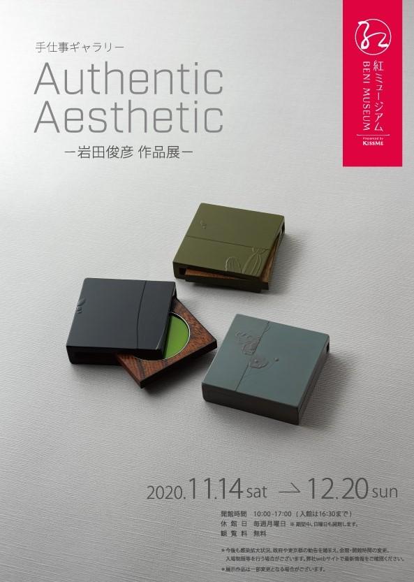 【Isehan-Honten】 Exposition au musée Beni : « Une esthétique authentique – Les œuvres de Toshihiko Iwata ».