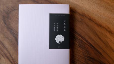 【Kyōgen】 En librairie : « Le dictionnaire des blasons », ou le monde des<i>monshō uwaeshi</i>et leurs blasons modernes tout en lignes et courbes