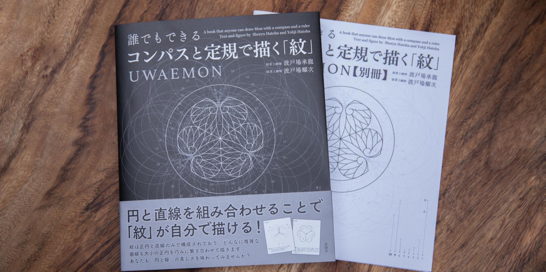 【Kyogen】 『Un Mon que tout le monde peut dessiner avec un compas et une règle ! UWAEMON』 Informations sur le lancement