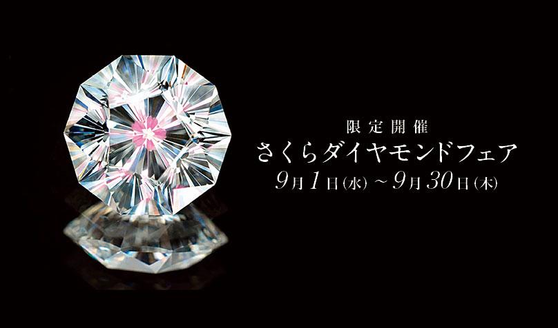 【Mokumeganeya】Procurez-vous une bague de fiançailles originale fabriquée sur commande qui brille au travers de son « diamant Sakura » et de notre excellent savoir-faire traditionnel